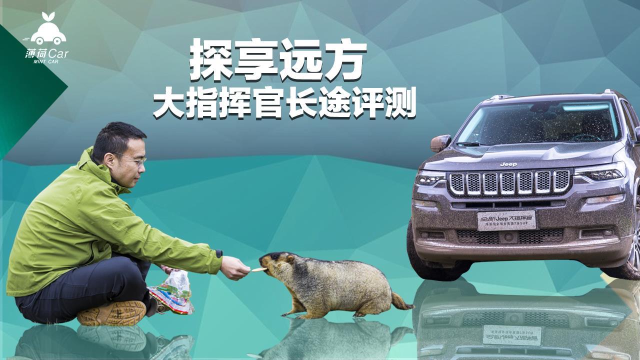 薄荷Car:探享远方 大指挥官长途评测 (上)