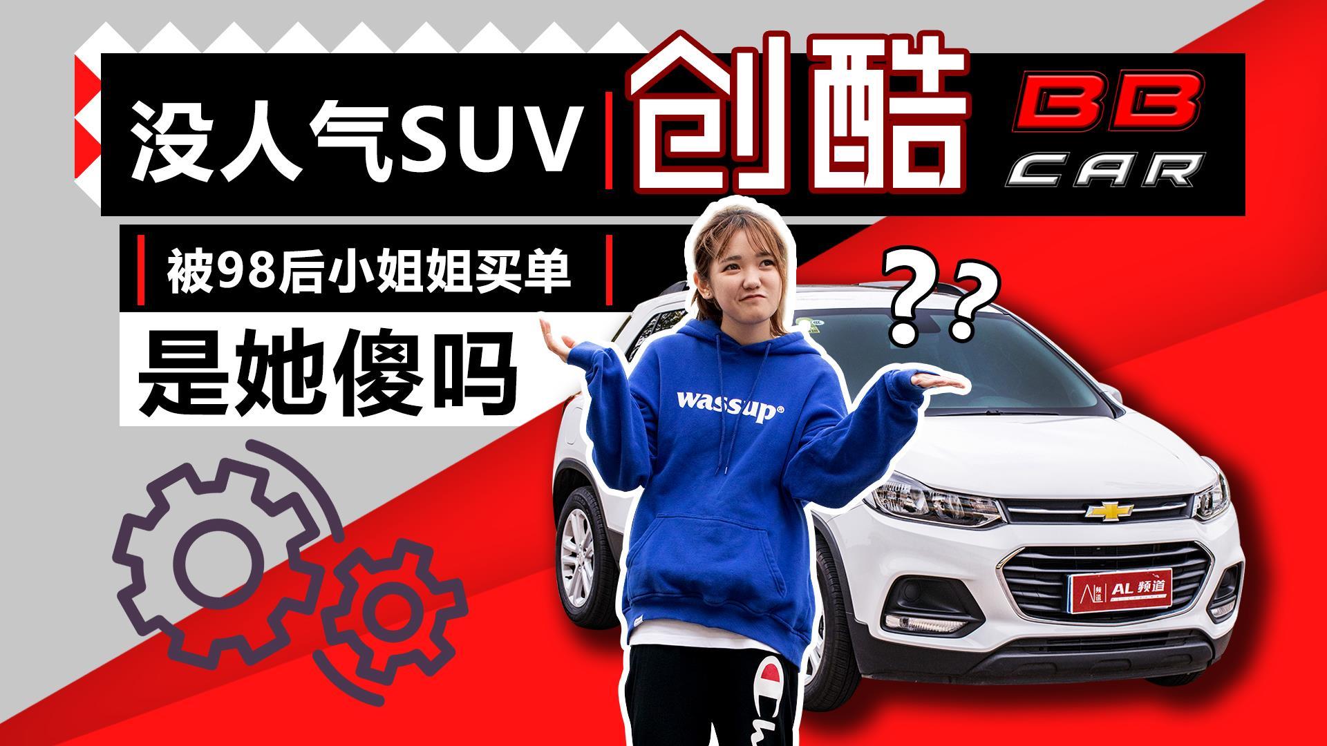 没人气SUV被98后小姐姐买单,是她傻吗?