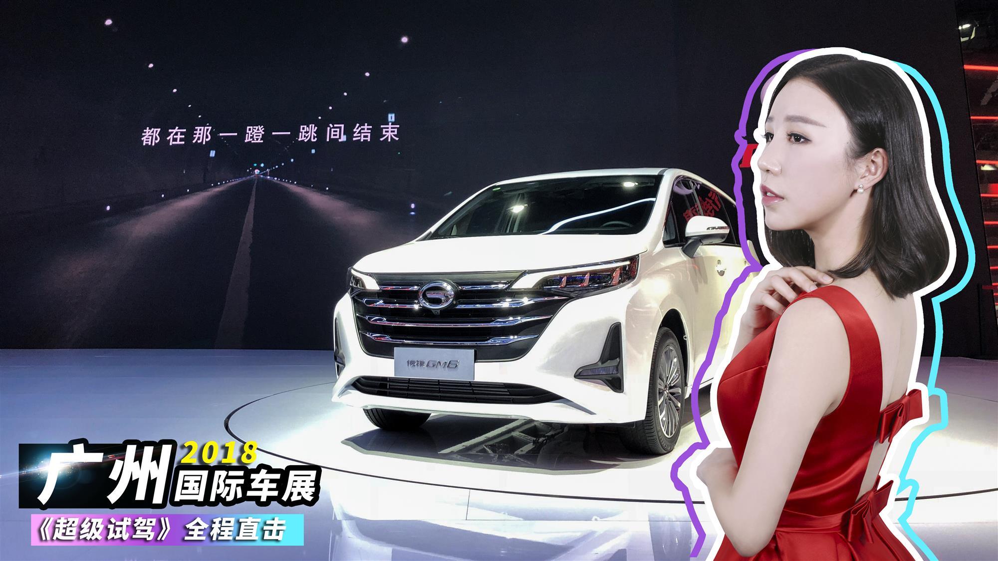 跟随大哥脚步 广汽传祺GM6广州车展开启预售