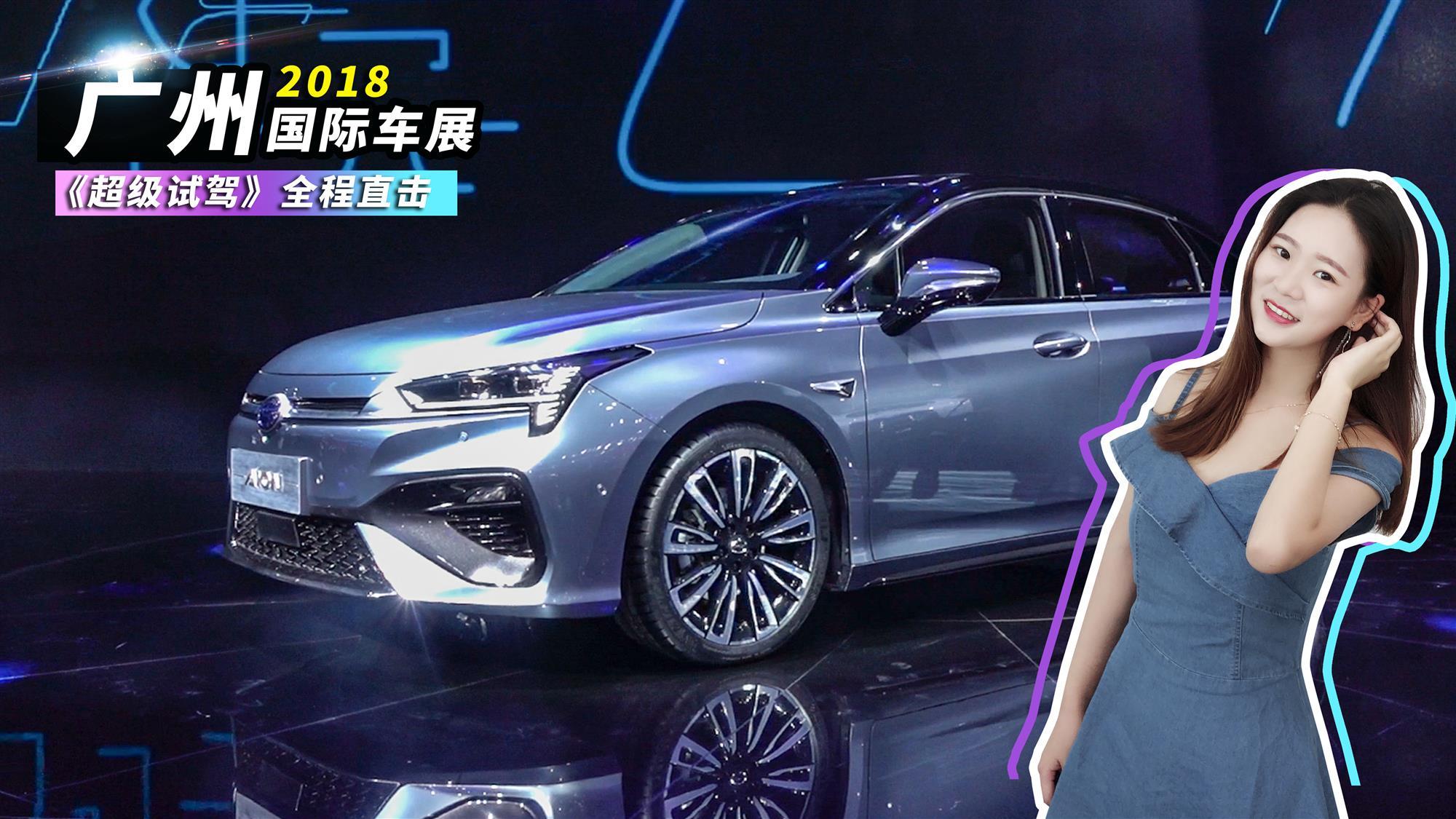 续航里程可达600km  广汽新能源AION.S广州车展亮相!
