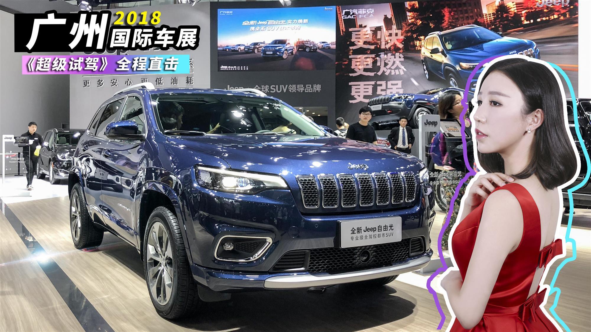 强者之争 新款Jeep自由光PK别克昂科威