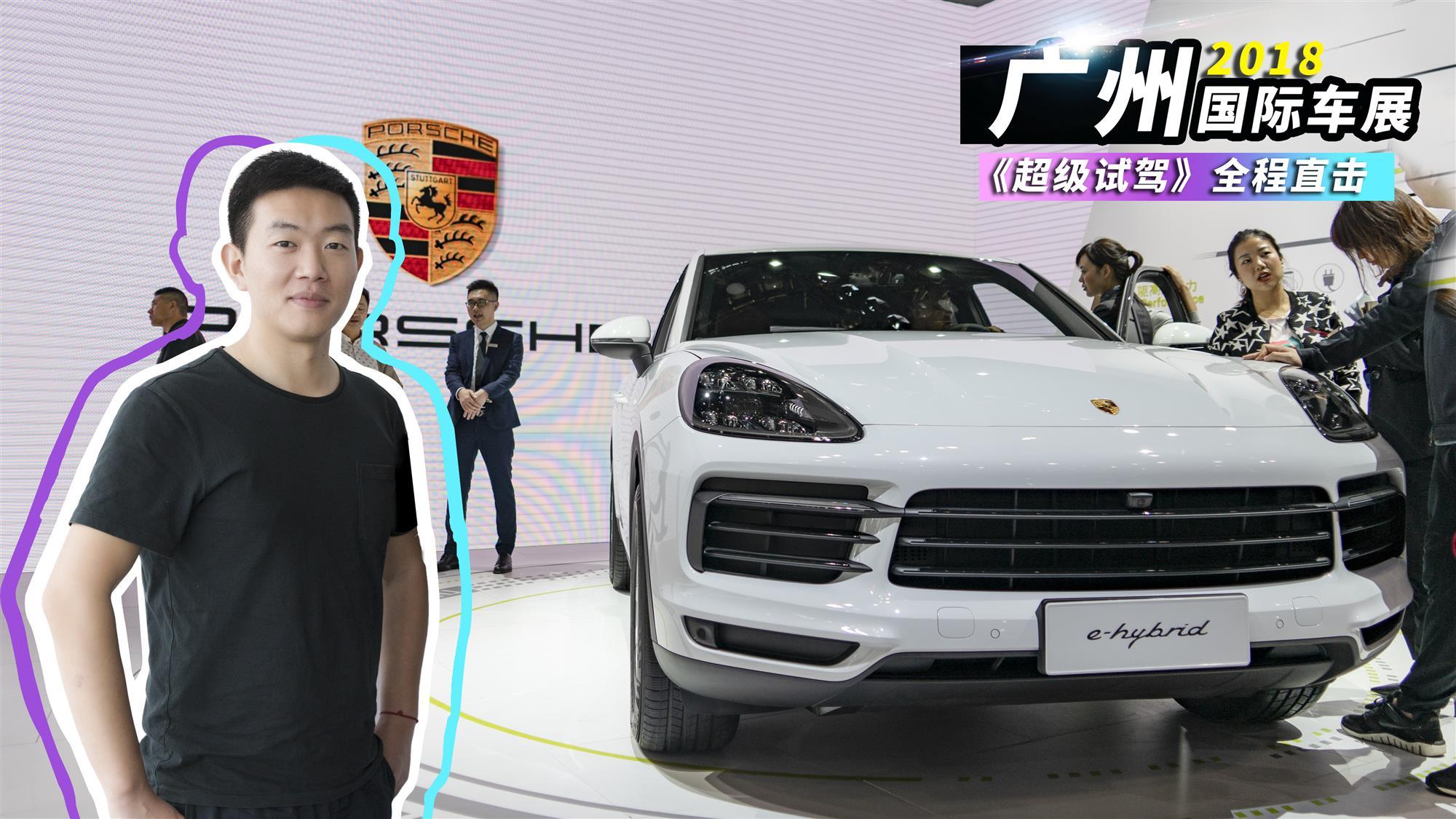 94.8万!保时捷全新Cayenne E-Hybrid广州车展上市