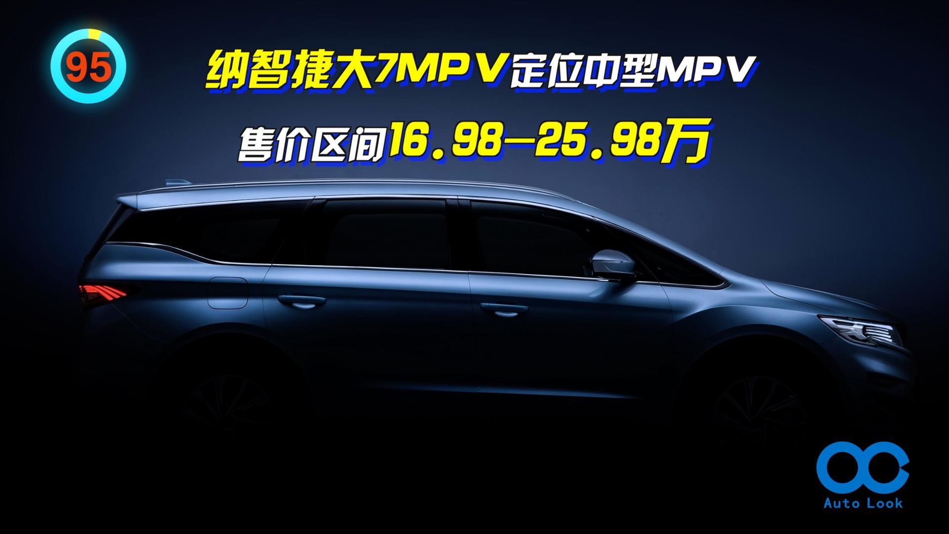「百秒看车」纳智捷大7MPV 标配10.2英寸中控屏幕