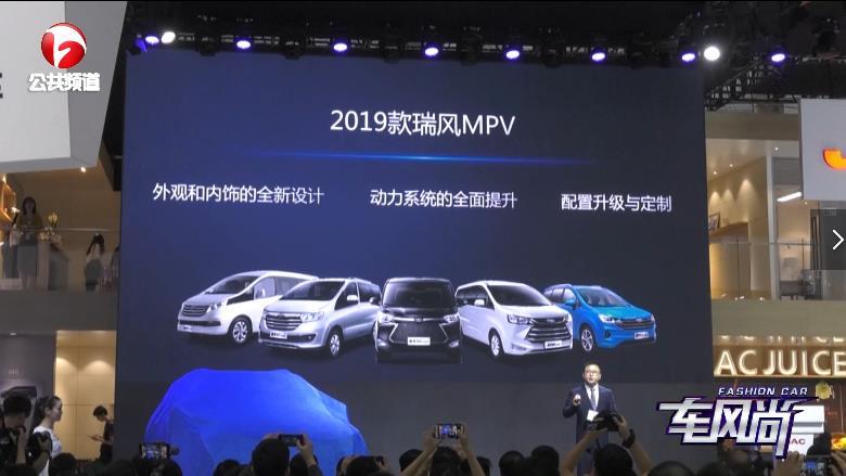 """2019款瑞风MPV重磅上市 江淮瑞风S4""""为梦想T速"""""""