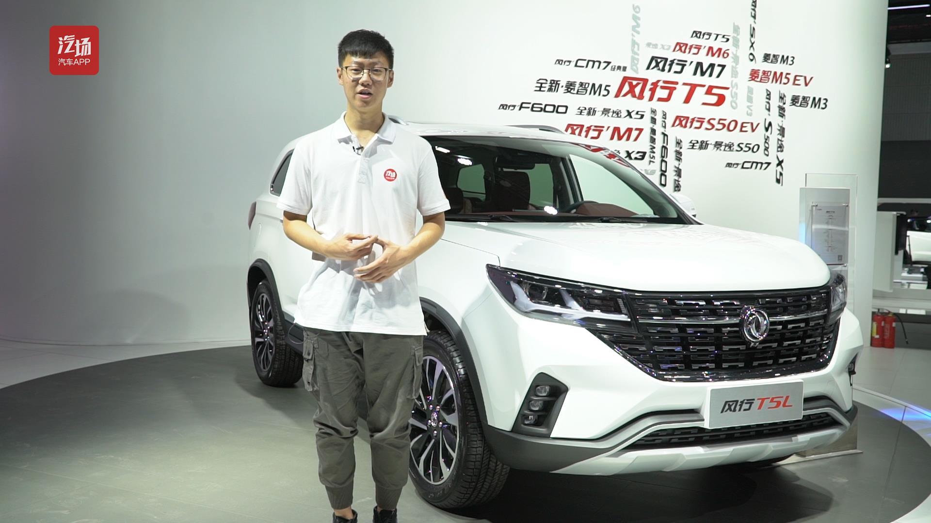 """差异化竞争7座SUV市场 东风风行T7更""""大""""更新"""
