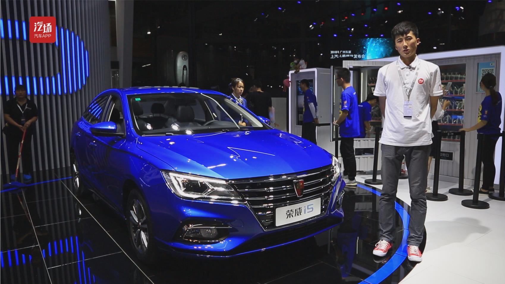 【车展看新车】不到7万起售优惠9千 荣威i5上市就高能