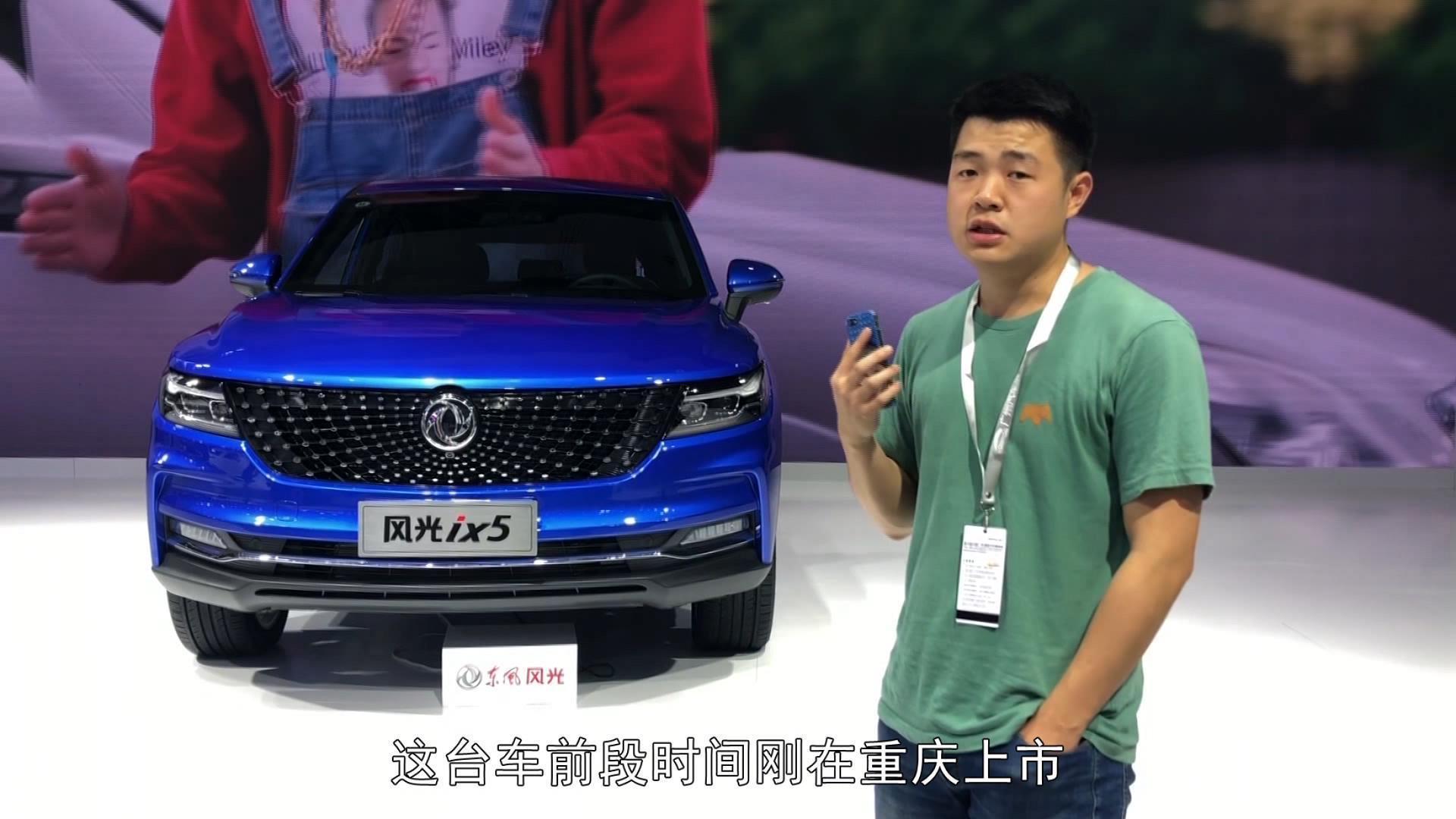 10万能买的轿跑SUV 广州车展辣评东风风光iX5