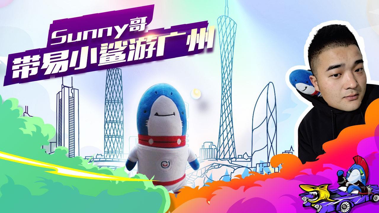 易小鲨游广州逛车展竟然成全了他!