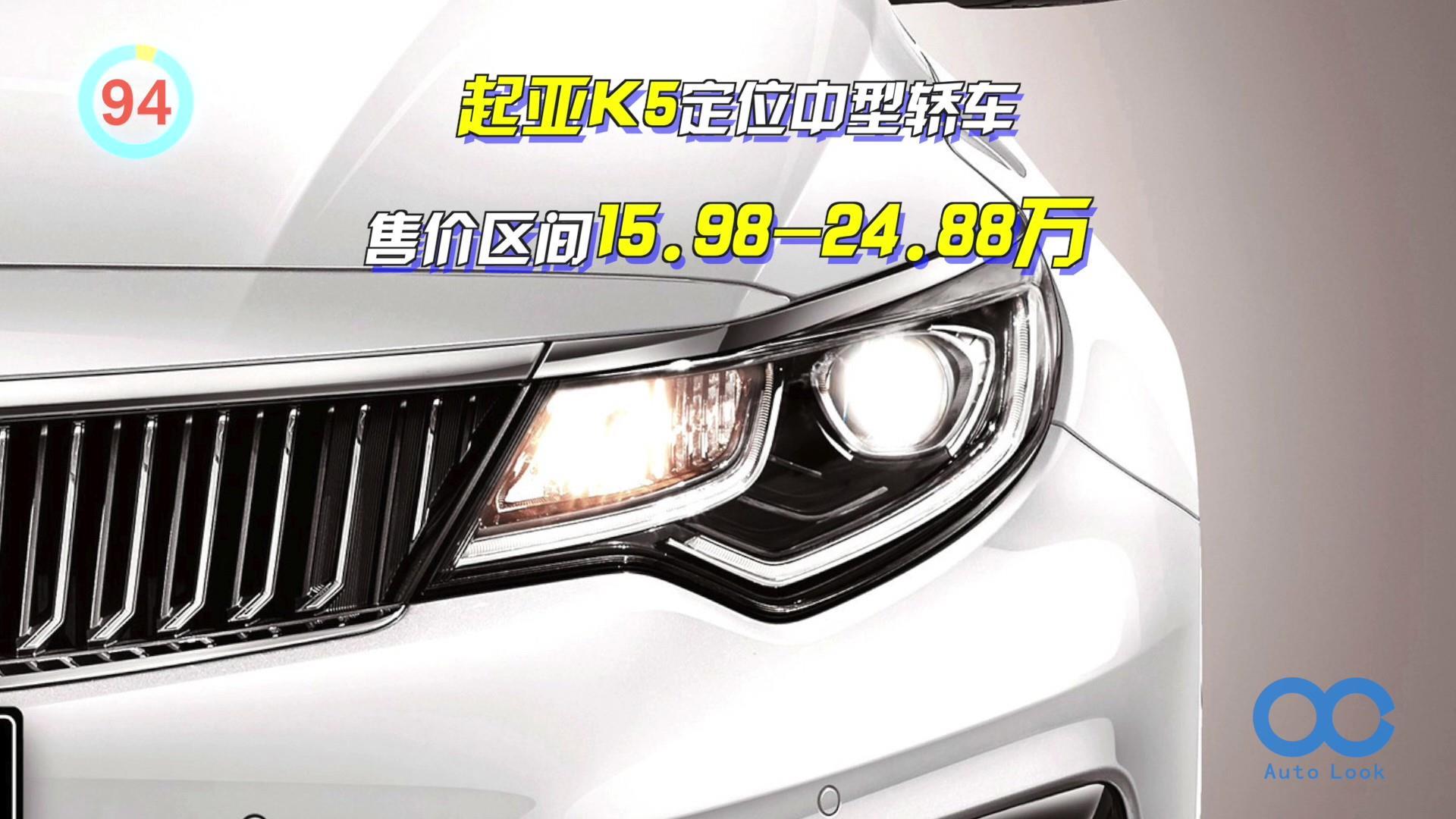 「百秒看车」起亚K5 2.0L配6AT 兼顾颜值配置性价比