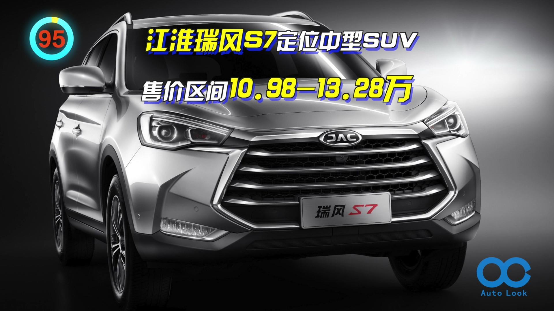 江淮瑞风S7 搭载自主研发1.5T 标配10.2英寸中控屏幕