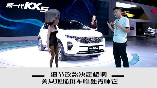 2018广州车展:新起亚KX5,外观吸睛,潮流气十足!