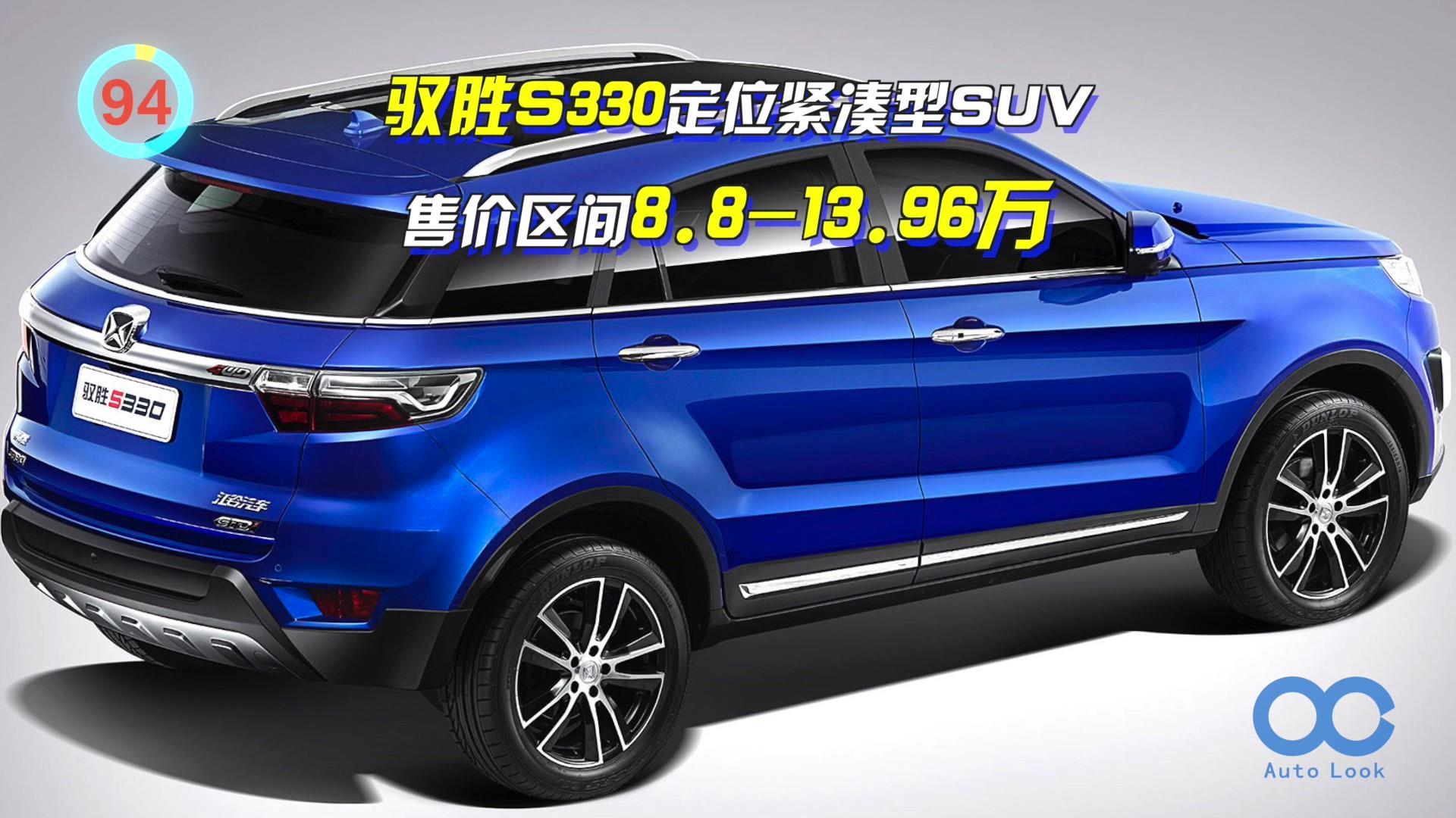 江铃驭胜S330 品牌首款SUV 自主1.5T动力强劲