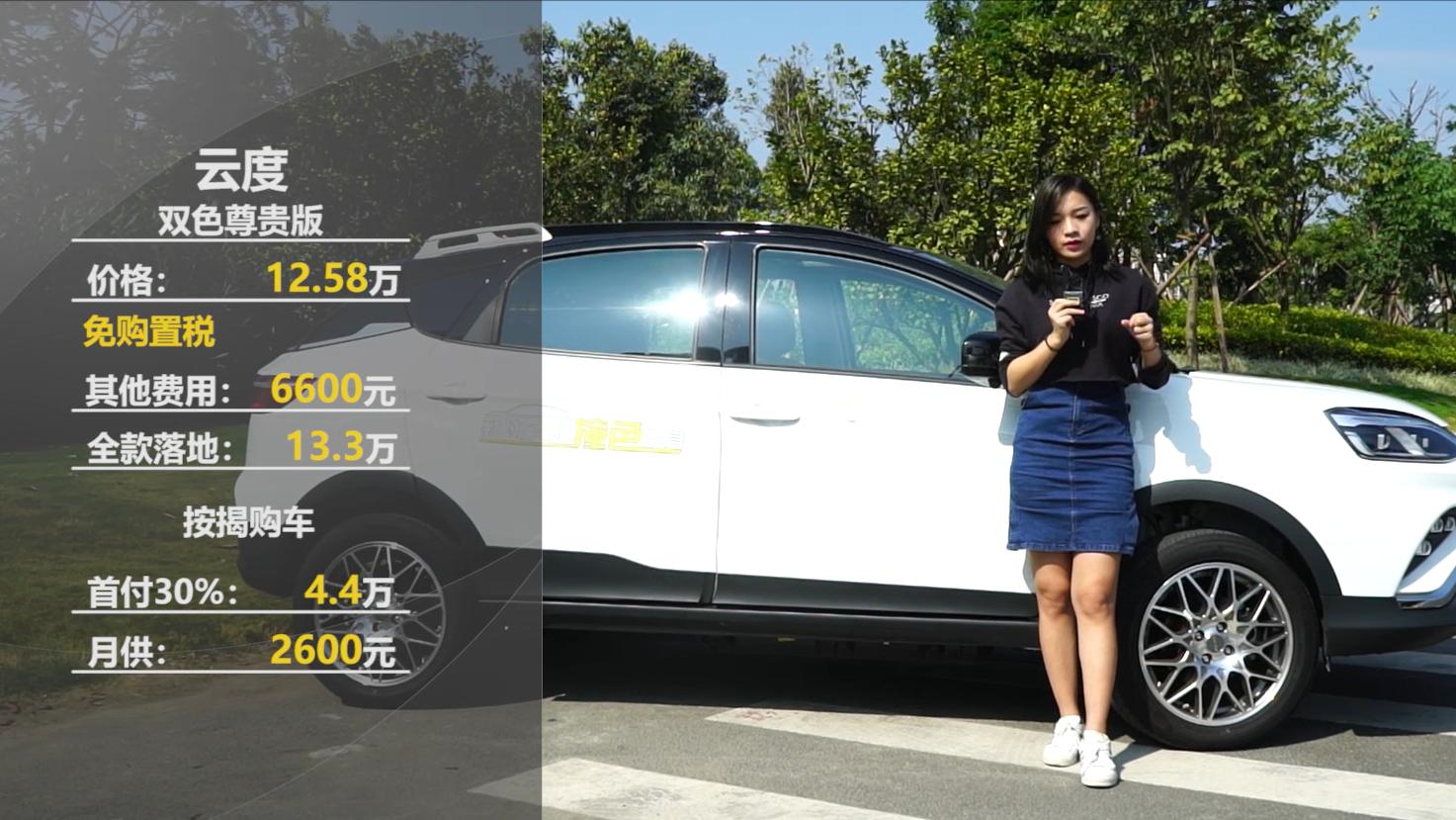 [60秒评新车]绿牌首付4.4万就能开走 云度π3哪款最值