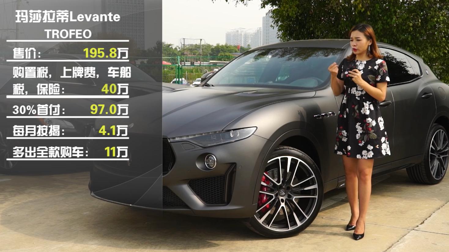 [60秒评新车]玛莎拉蒂Levante Trofeo限量版 定价很给