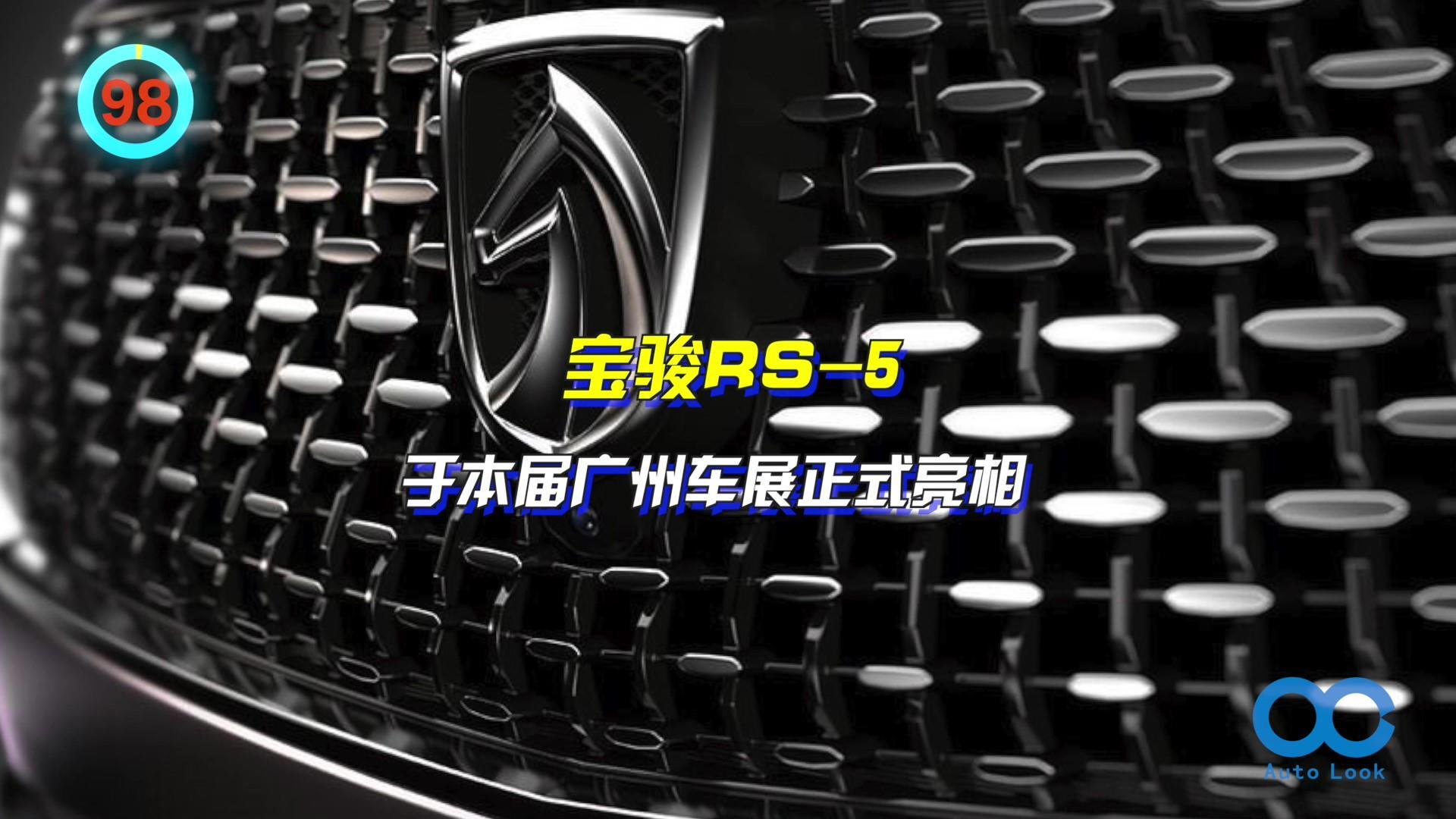 宝骏RS-5 全新R平台打造 星辉式外观更显档次
