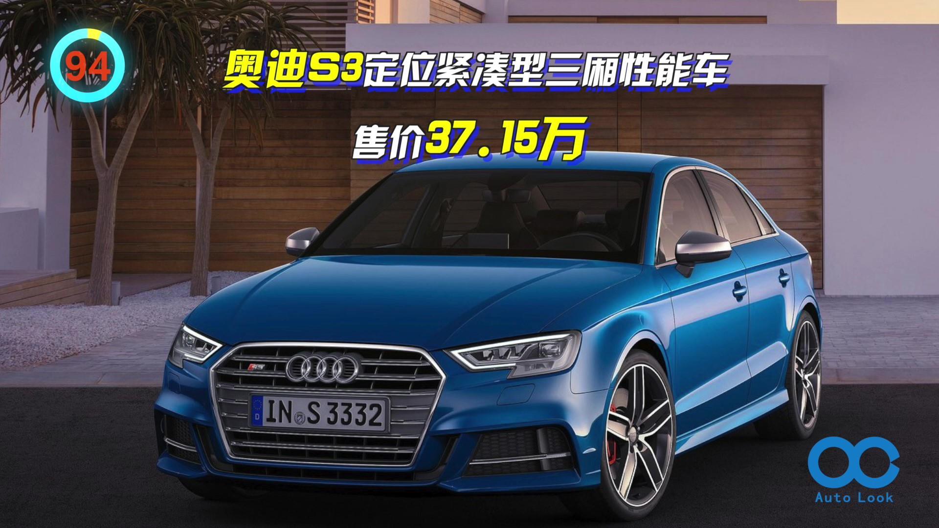 「百秒看车」奥迪S3 百米仅需5.4秒的高性价比小钢炮