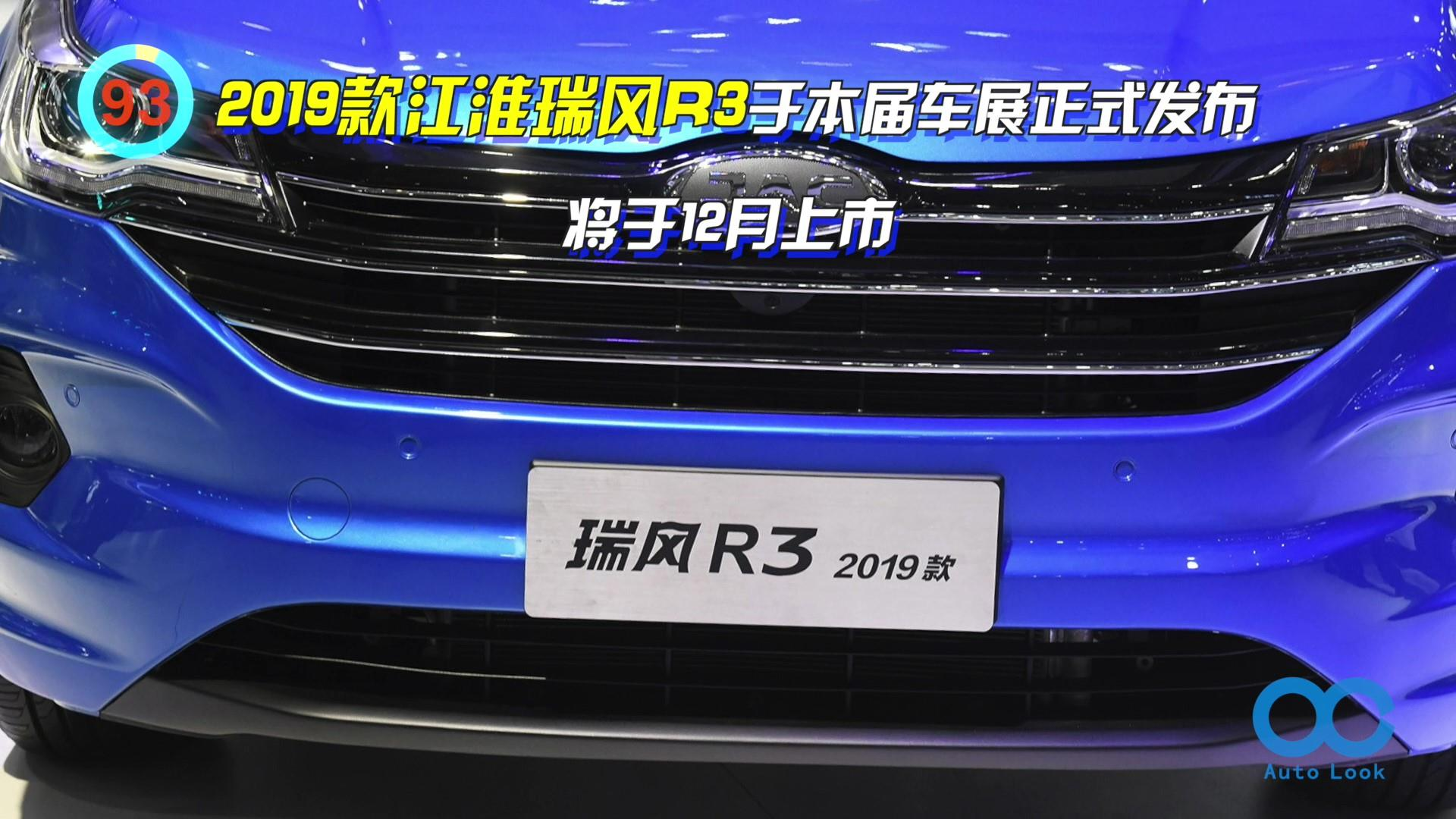 瑞风R3 全新U型前脸设计 定位入门价格更合理