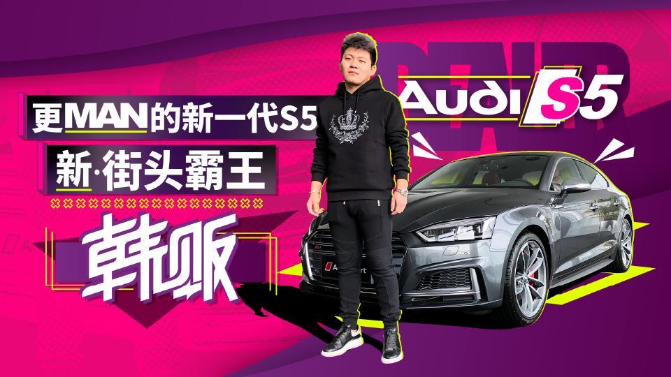 《韩贩》扮猪吃老虎称霸街道 更MAN的全新奥迪S5