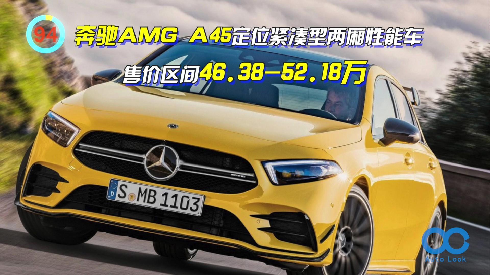 「百秒看车」奔驰AMG A45 2.0T终极钢炮 百米仅4.2秒
