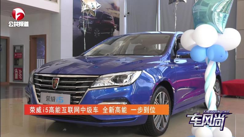 荣威i5高能互联网中级轿车 全新高能一步到位