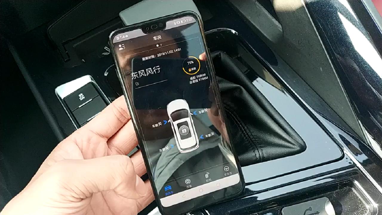 手机蓝牙解锁不止特斯拉才有,风行T5远程功能演示