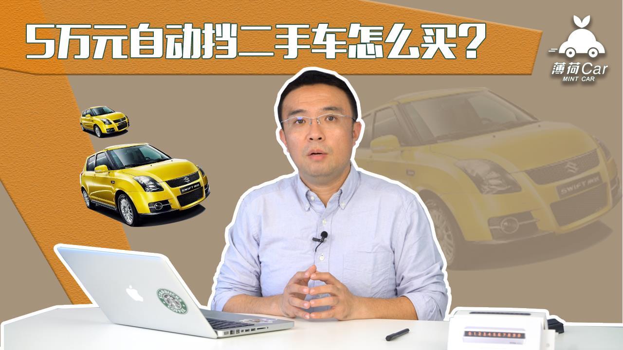 神马值得买:5万元自动挡二手车怎么买?