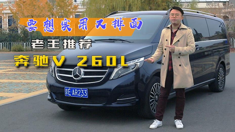 要想实用又排面 老王推荐奔驰V261L