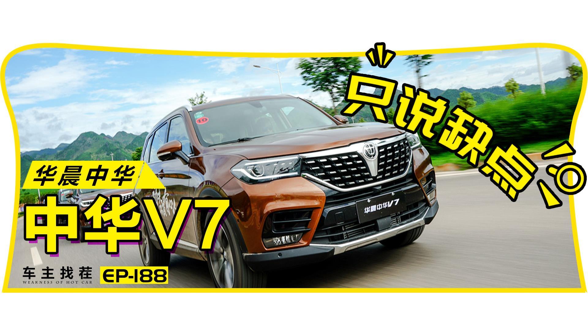 中华V7用宝马发动机都拉不动销量,看车主吐槽找原因