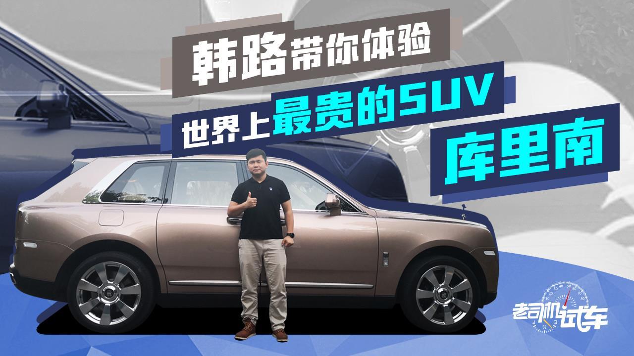 老司机试车:极致奢华 带你体验全球最贵的SUV库里南