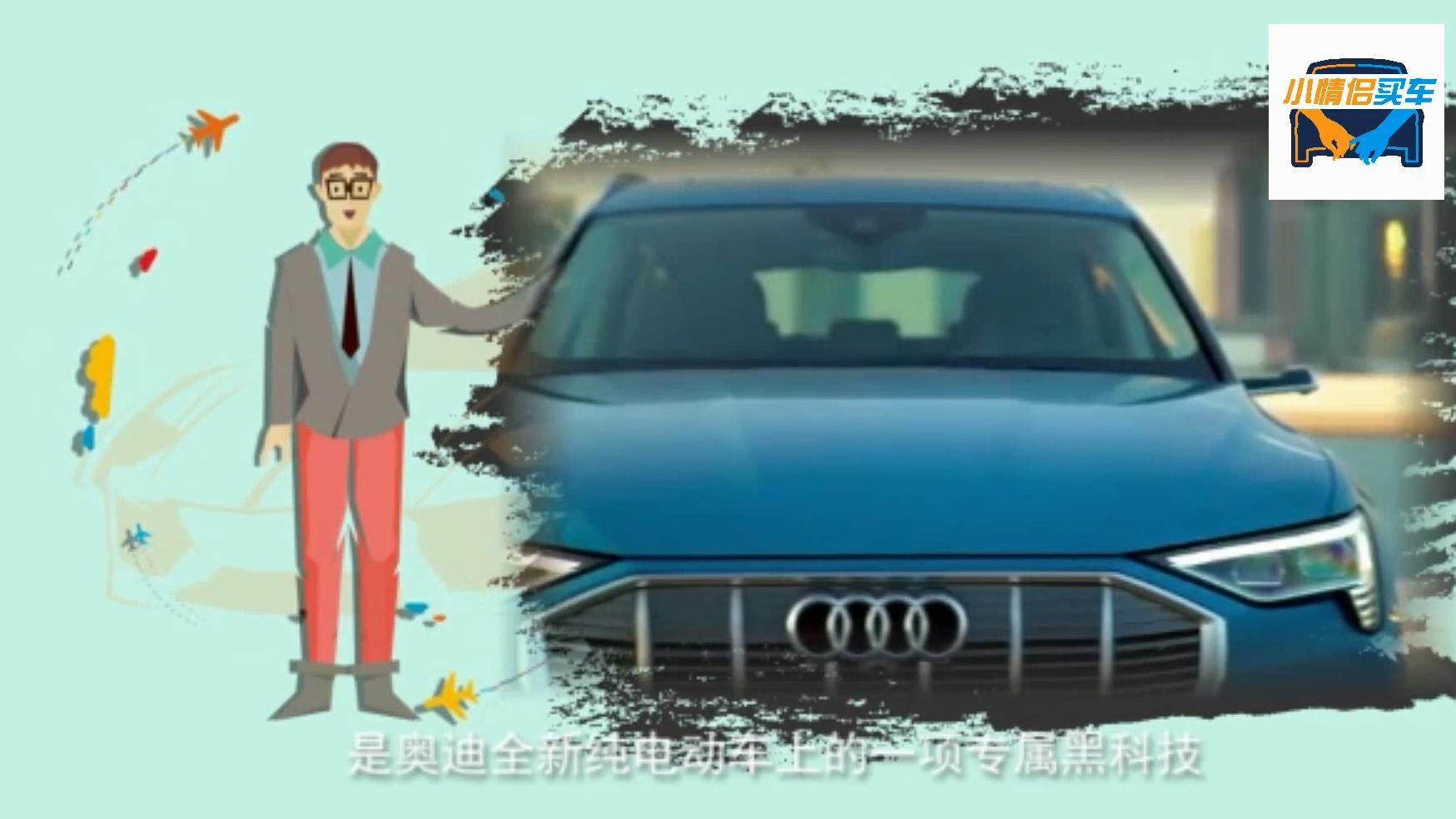 纯电动SUV奥迪ETRON上的内置虚拟外部镜像