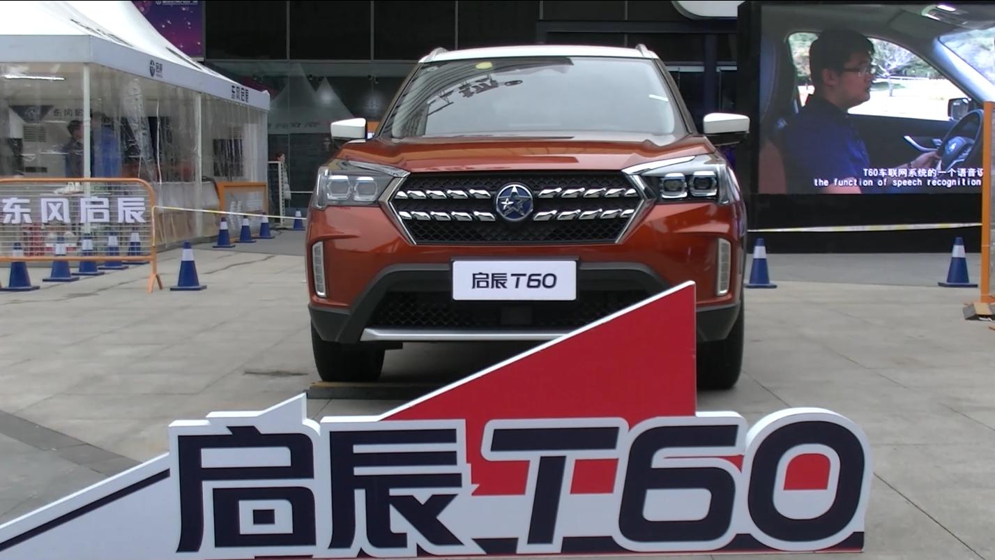 中国汽车大脑之智趣体验营登陆重庆 启辰T60智趣而来