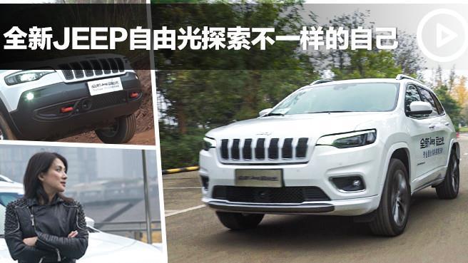 全新Jeep自由光探索不一样的自己