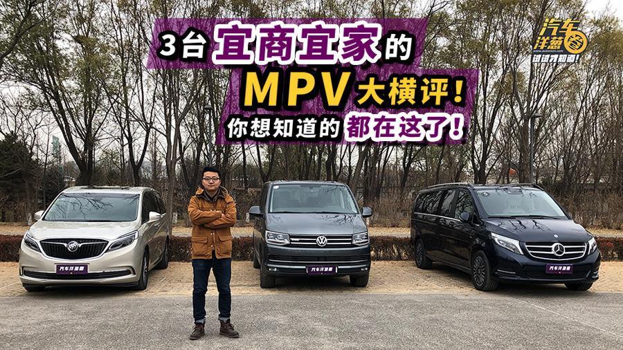 3台宜商宜家的MPV大横评!你想知道的都在这了!