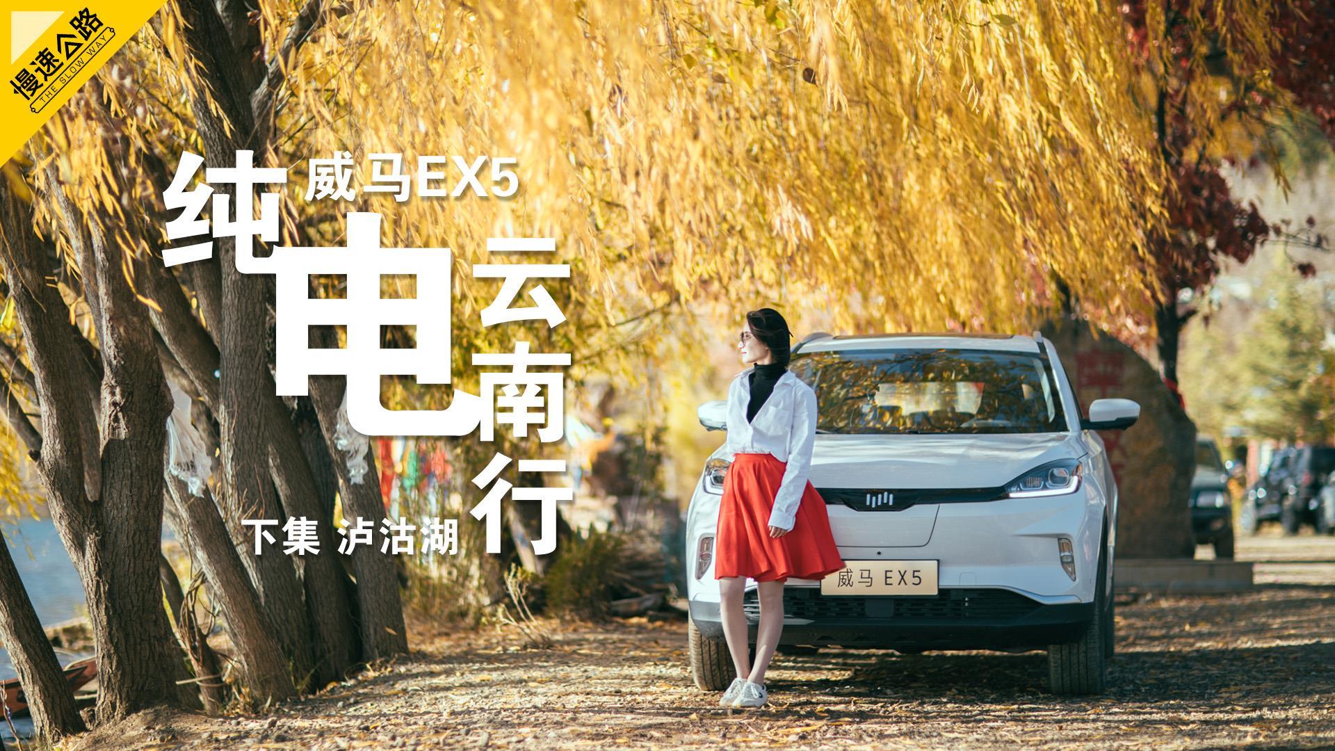 威马EX5自驾云南(下)深秋是泸沽湖最美的季节