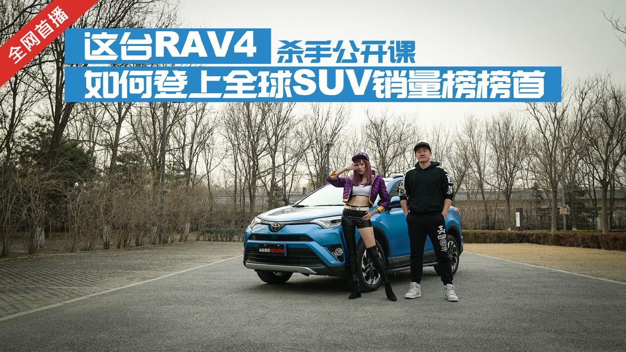 杀手公开课:这台RAV4 如何登上全球SUV销量榜榜首
