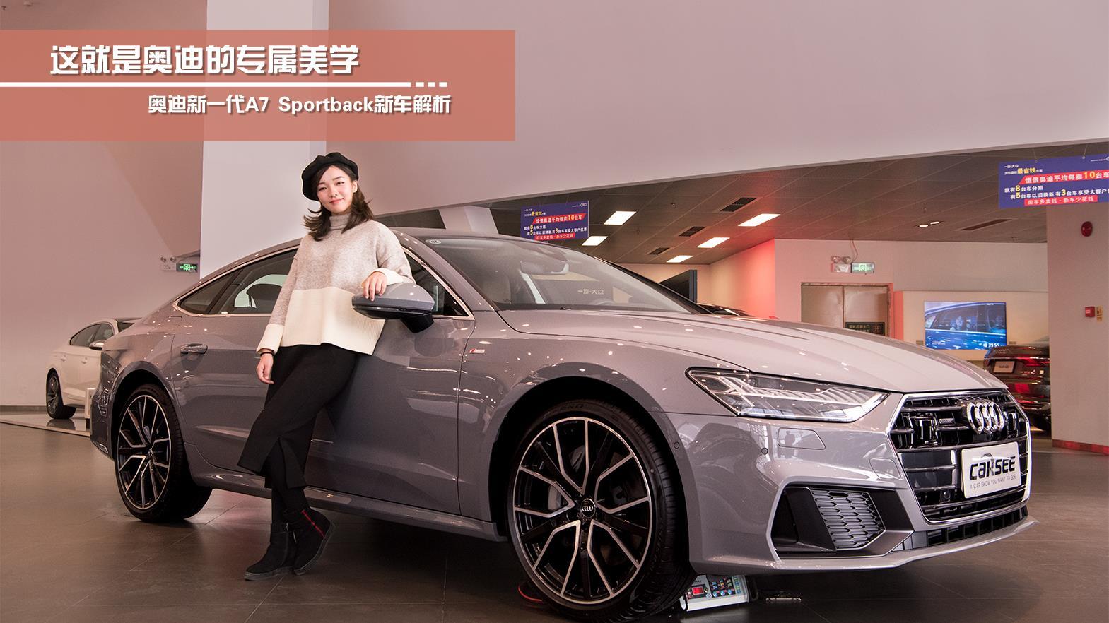 [买车课]奥迪的专属美学 新一代A7 Sportback新车解析