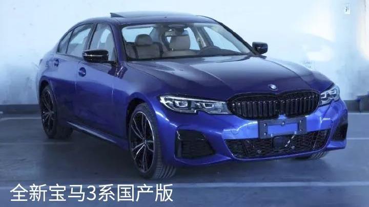 国产轴距加长至3米变身325Li 全新宝马3系明年5月投产