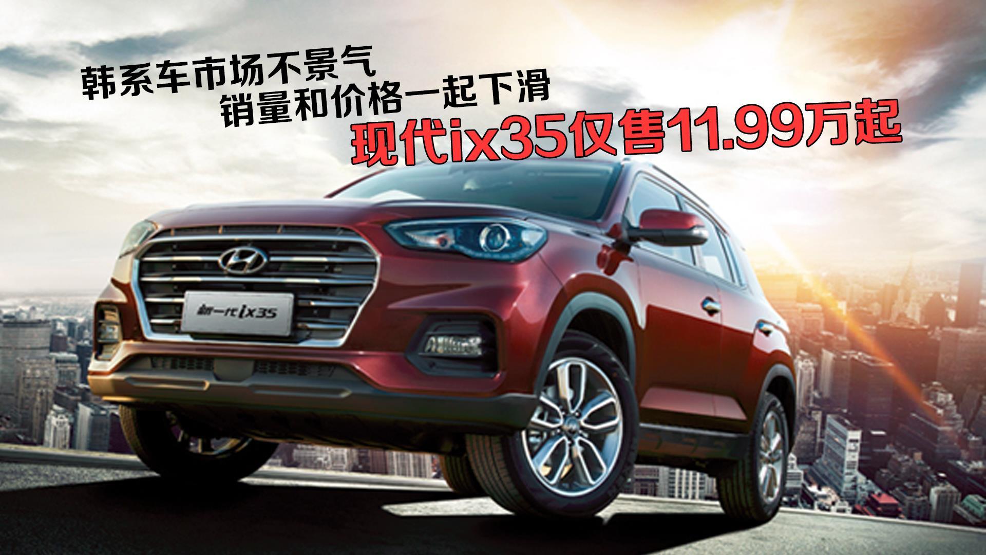 韩系车市场不景气 销量和价格一起下滑 现代ix3