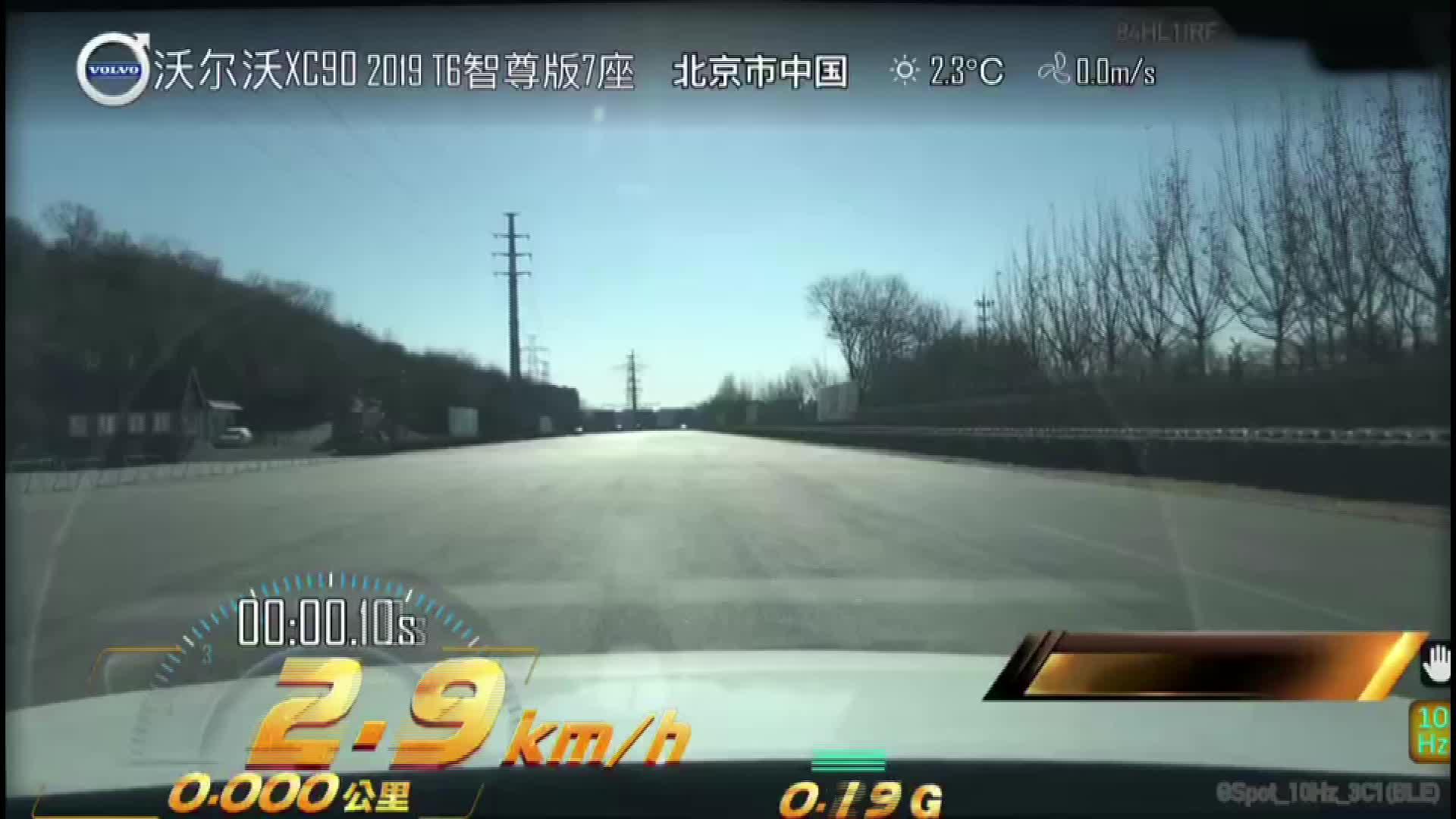 XC90加速视频