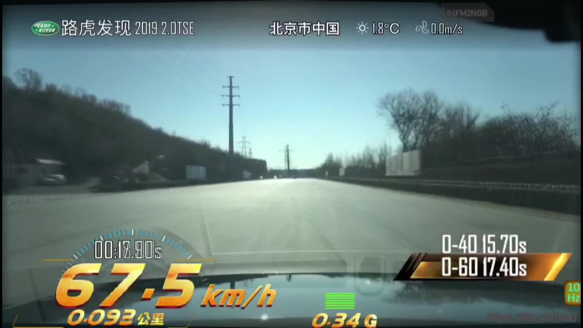 发现制动视频39.0米
