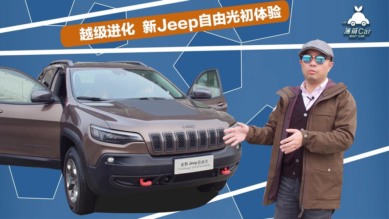 薄荷Car:越级进化 新Jeep自由光初体验