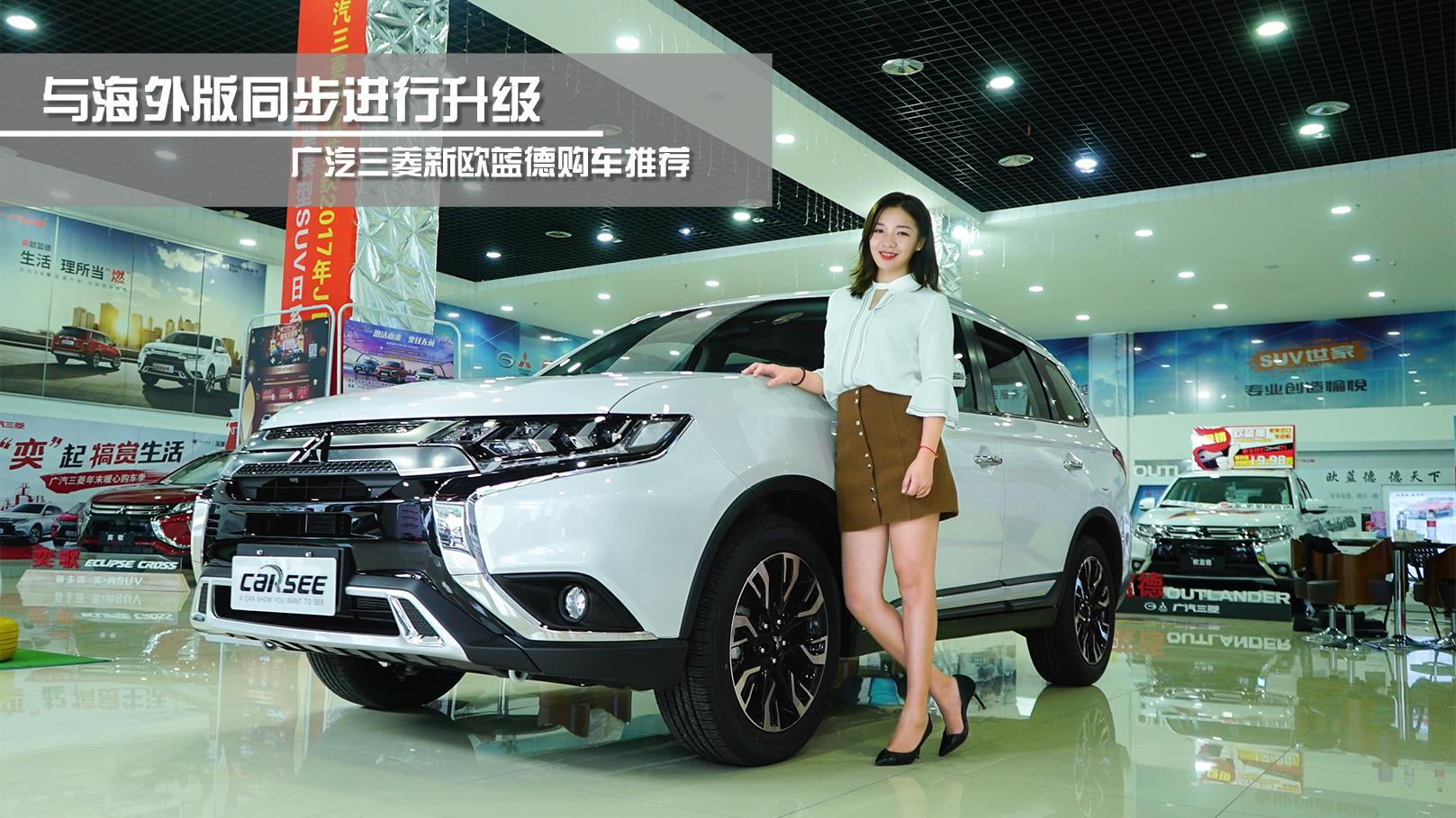 [买车课]与海外版同步升级 广汽三菱新欧蓝德购车推荐