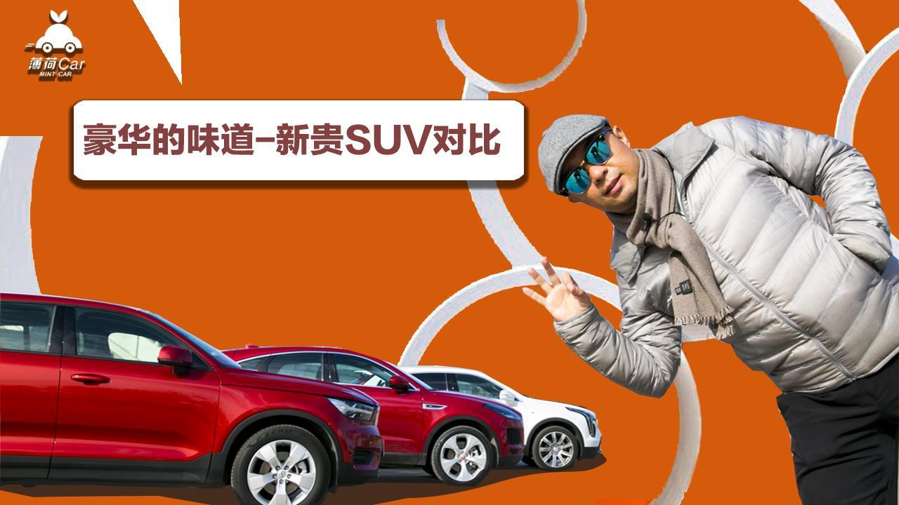 薄荷Car:豪华的味道-新贵SUV对比