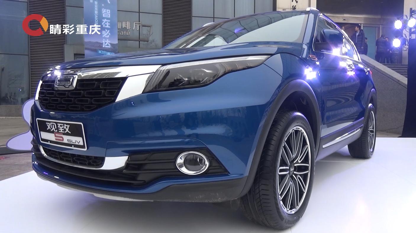 观致汽车11周年 观致5 SUV智云互联 AliOS 版焕新上市