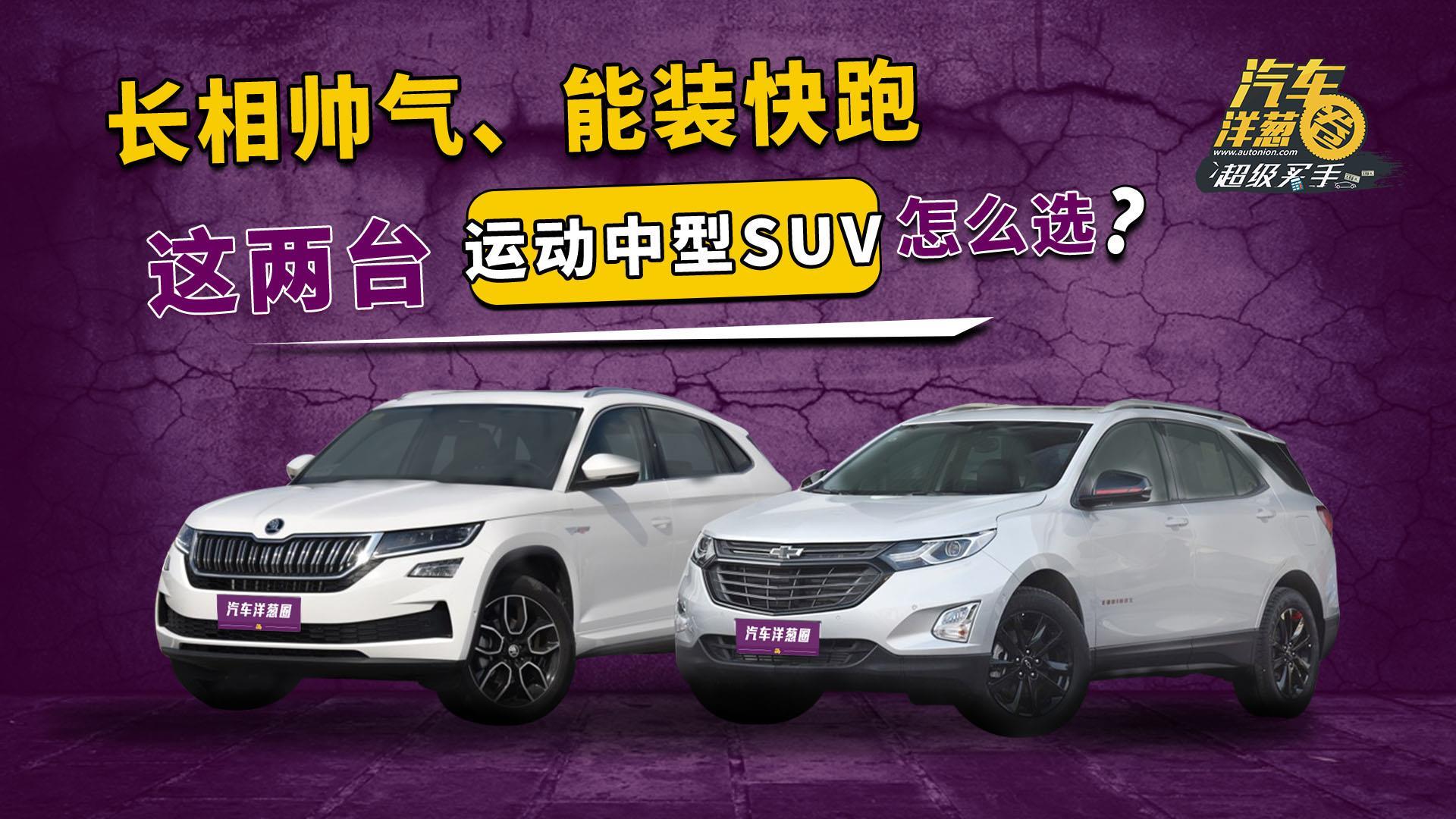 长得帅气、能装快跑!预算25万这俩中型SUV怎么选?
