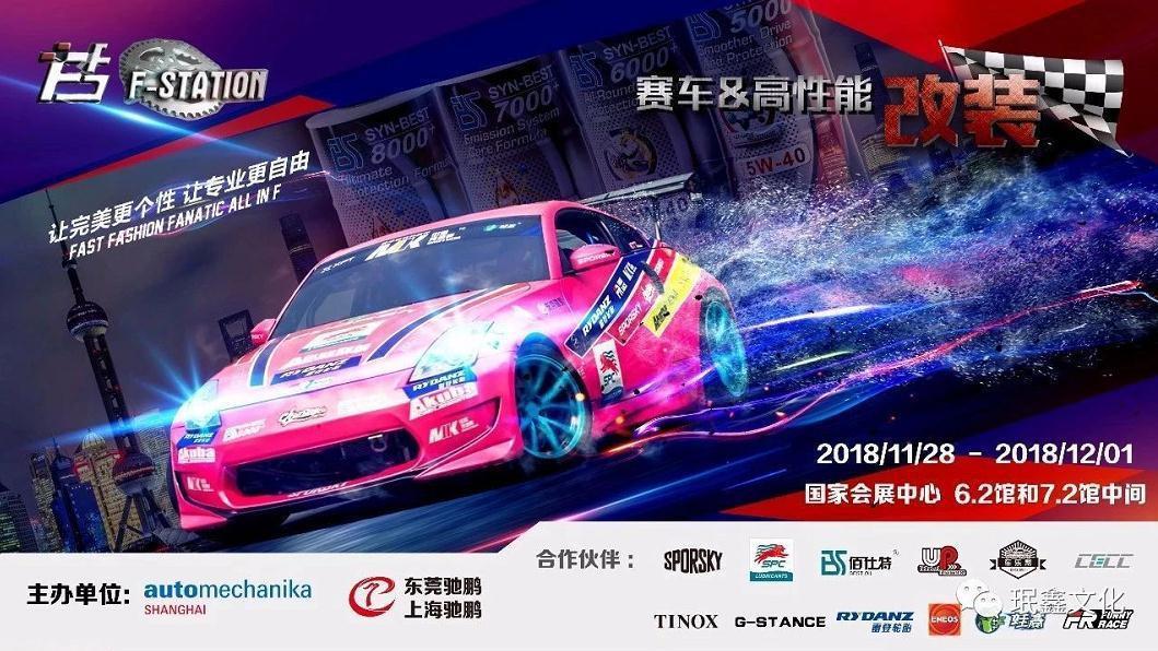 2018上海法兰克福汽配展  赛车&高性能改装秀出个性