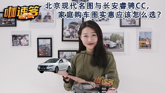 北京现代名图与长安睿骋CC,家庭购车图实惠应该怎