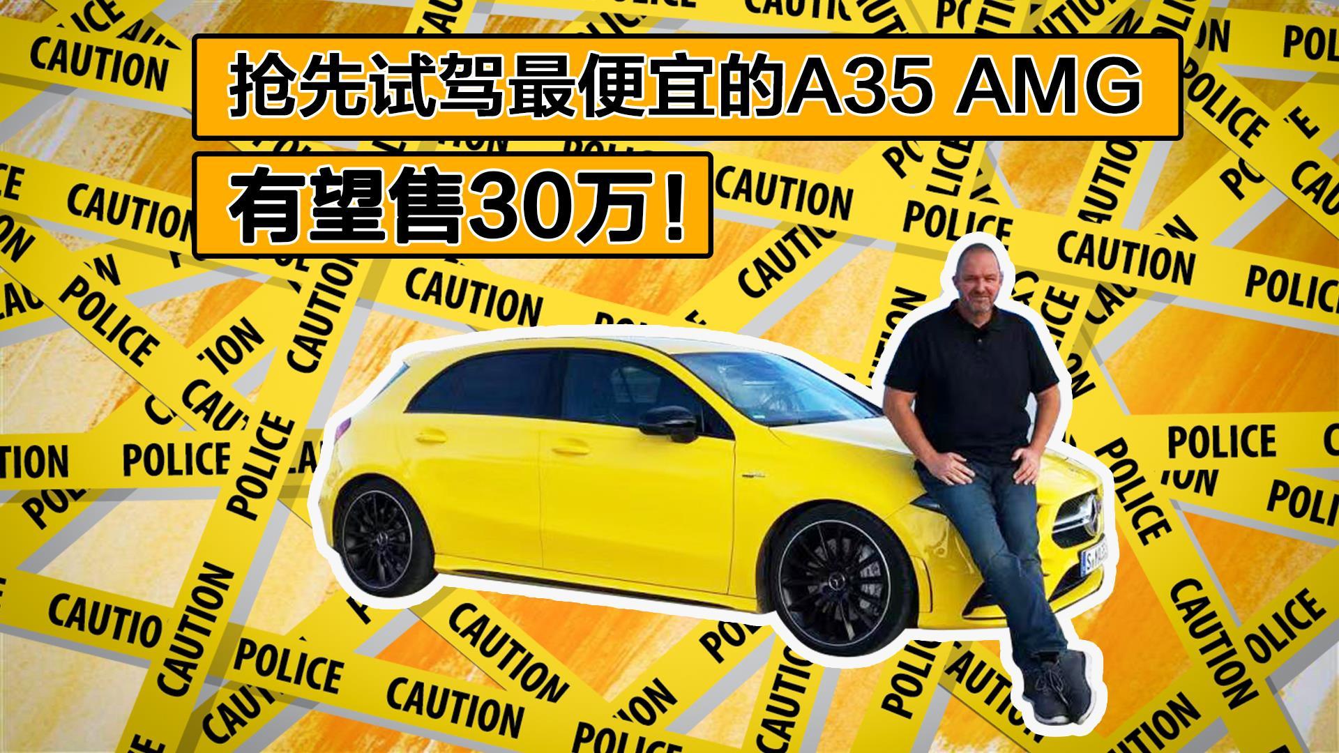 抢先试驾最便宜的A35 AMG,有望售三十多万!