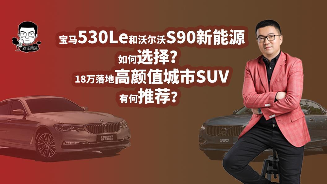 高出10万块!沃尔沃S90和宝马5系插混该怎么选?