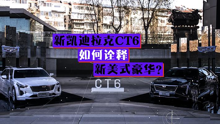 新凯迪拉克CT6如何诠释美式豪华?